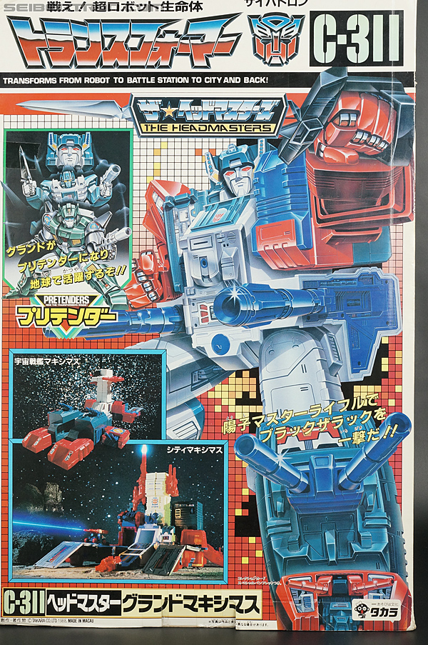 Transformers Super God Masterforce Grand Maximus (Image #19 of 335)