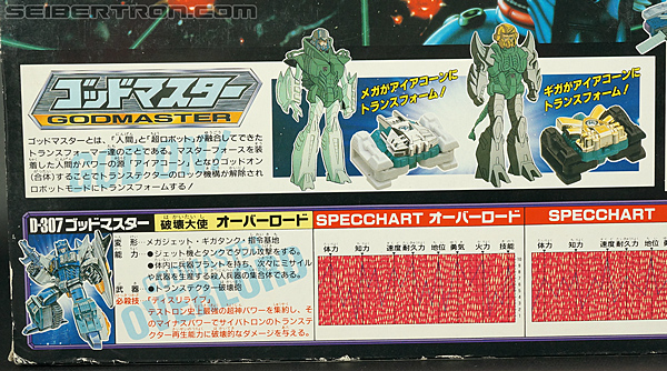 Transformers Super God Masterforce Overlord (Image #23 of 383)