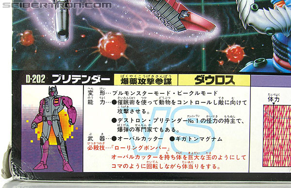 Transformers Super God Masterforce Skullgrin (Dauros) (Image #15 of 196)
