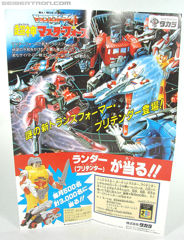 Transformers Super God Masterforce Skullgrin (Dauros) (Image #42 of 196)