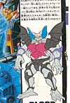 Super God Masterforce Blood (Bomb-Burst)  - Image #10 of 169