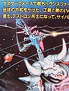 Super God Masterforce Darkwings (Dreadwing)  - Image #17 of 88