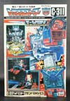 Super God Masterforce Grand Maximus - Image #16 of 335