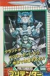 Super God Masterforce Grand Maximus - Image #24 of 335