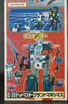 Super God Masterforce Grand Maximus - Image #30 of 335