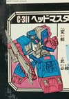 Super God Masterforce Grand Maximus - Image #42 of 335