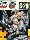 Super God Masterforce Lander (Landmine)  - Image #2 of 229
