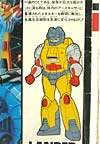 Super God Masterforce Lander (Landmine)  - Image #9 of 229