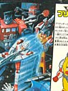 Super God Masterforce Lander (Landmine)  - Image #17 of 229