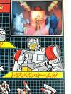 Super God Masterforce Lander (Landmine)  - Image #30 of 229