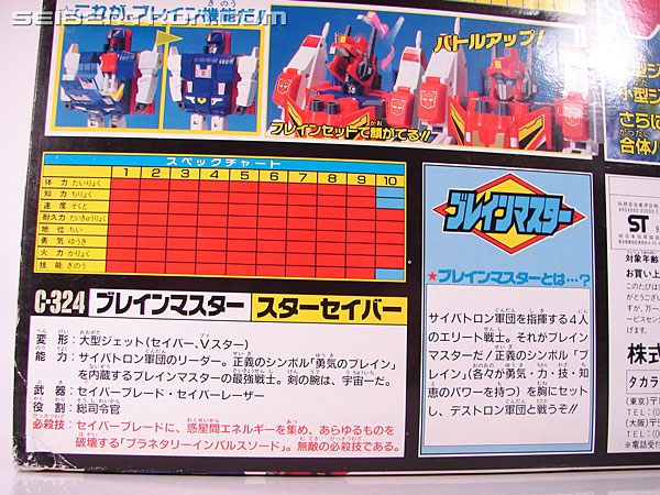 Transformers Victory Star Saber (Image #16 of 157)