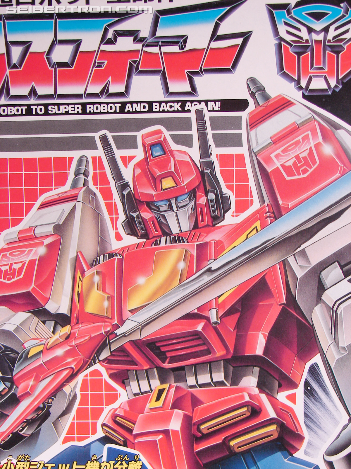 Transformers Victory Star Saber (Image #2 of 157)