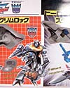 Victory Grimlock - Image #4 of 69
