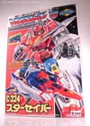Victory Star Saber - Image #21 of 157