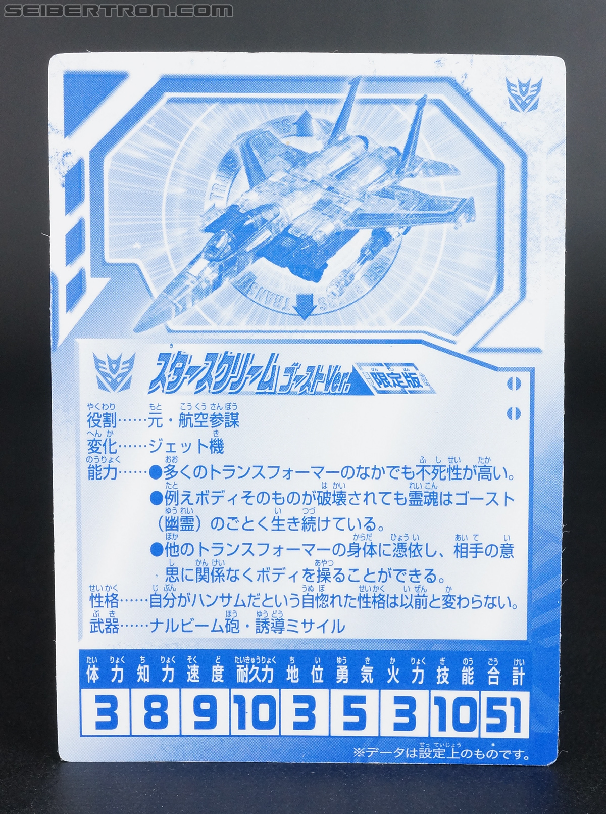 Transformers Henkei Starscream Ghost Version (Image #17 of 196)