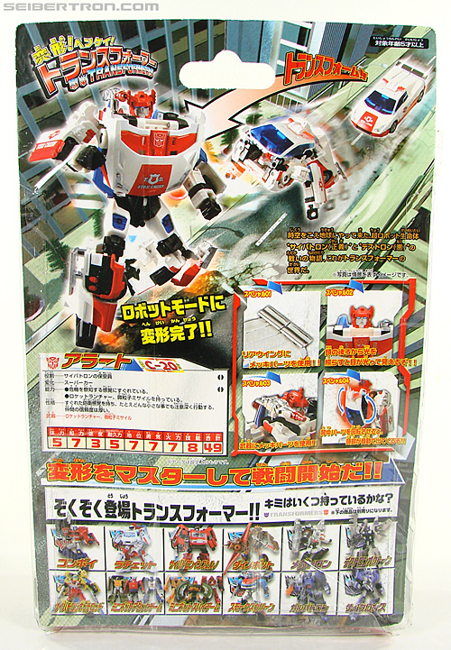 Transformers Henkei Red Alert (Alert) (Image #7 of 135)