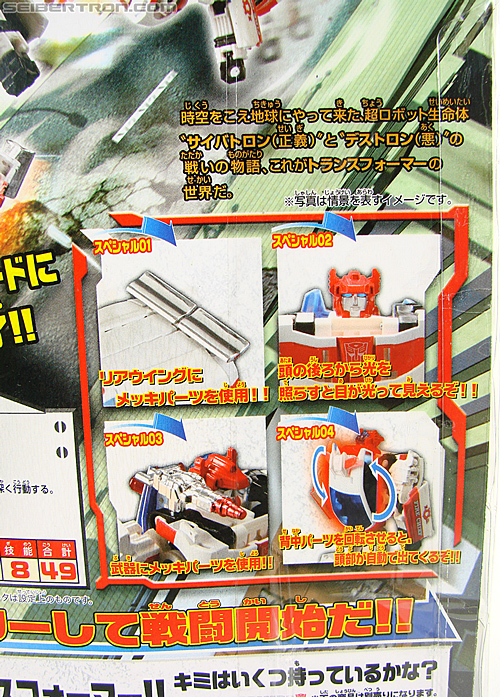 Transformers Henkei Red Alert (Alert) (Image #9 of 135)