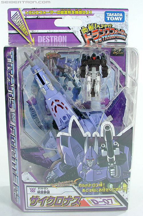 Transformers Henkei Cyclonus (Image #1 of 139)