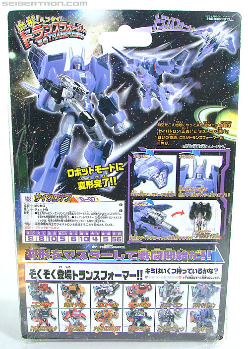 Transformers Henkei Cyclonus (Image #8 of 139)
