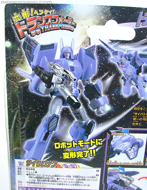 Transformers Henkei Cyclonus (Image #9 of 139)