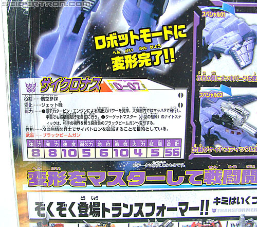 Transformers Henkei Cyclonus (Image #10 of 139)