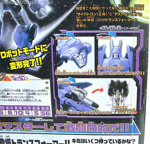 Transformers Henkei Cyclonus (Image #11 of 139)
