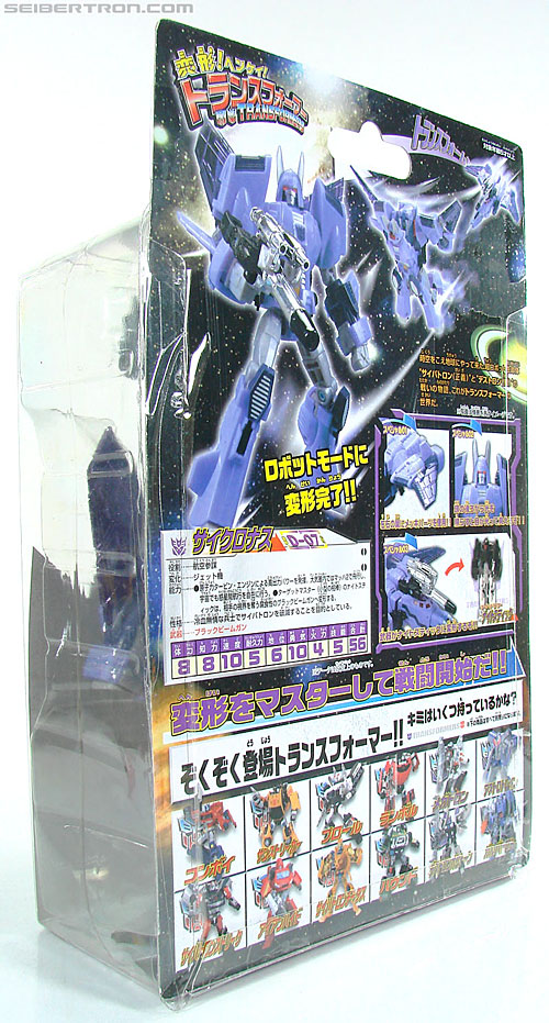 Transformers Henkei Cyclonus (Image #13 of 139)