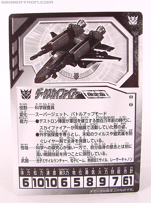 Transformers Henkei Dark Skyfire (Image #17 of 226)