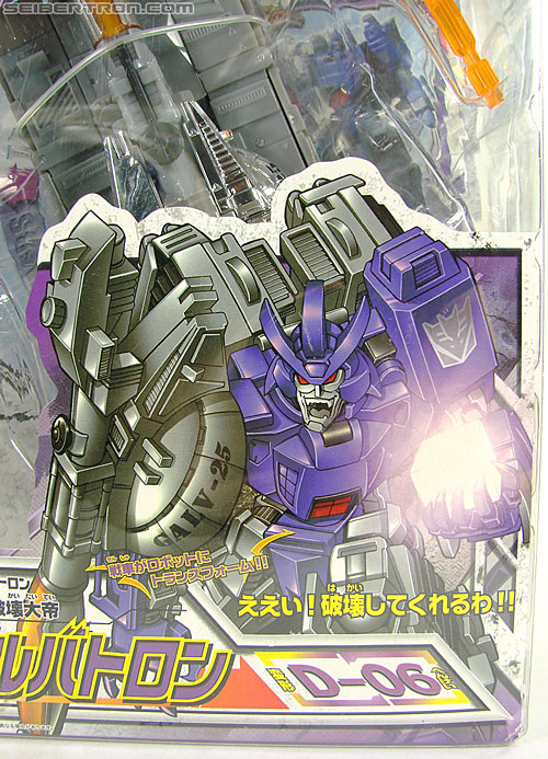 Transformers Henkei Galvatron (Image #2 of 164)