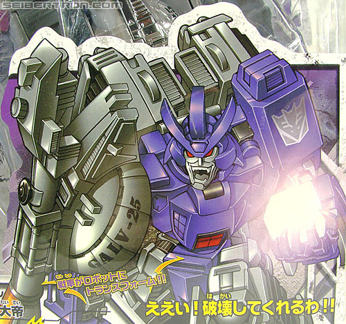Transformers Henkei Galvatron (Image #3 of 164)