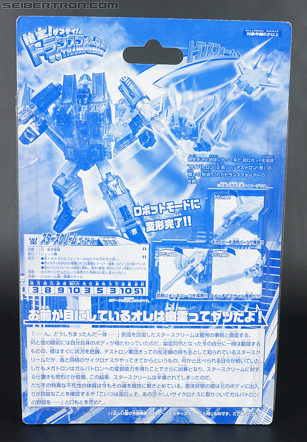 Transformers Henkei Starscream Ghost Version (Image #6 of 196)