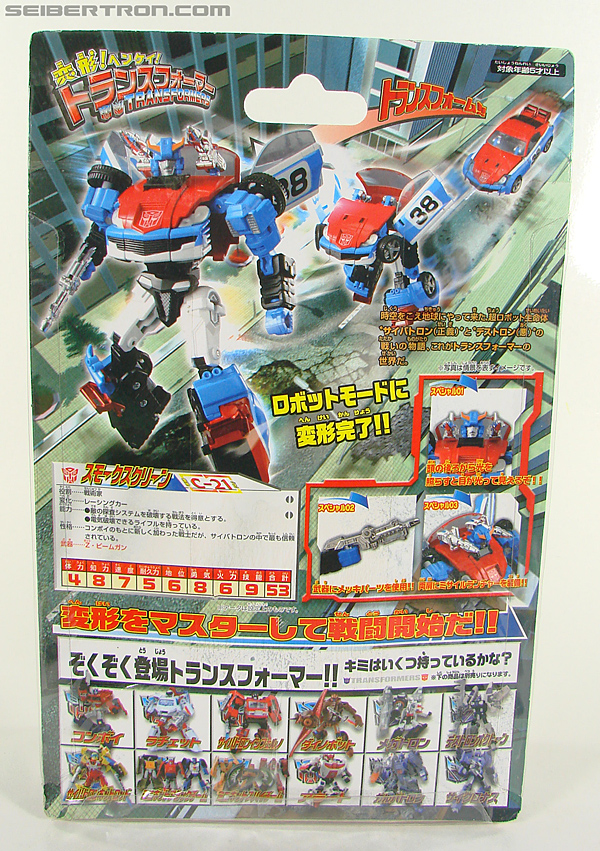 Transformers Henkei Smokescreen (Image #7 of 124)