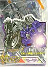 Transformers Henkei Galvatron - Image #2 of 164