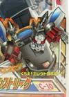 Transformers Henkei Silverstreak - Image #5 of 115