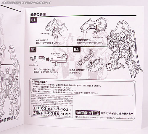 Transformers Sports Label Optimus Prime (Nike) (Convoy (Nike)) (Image #40 of 114)