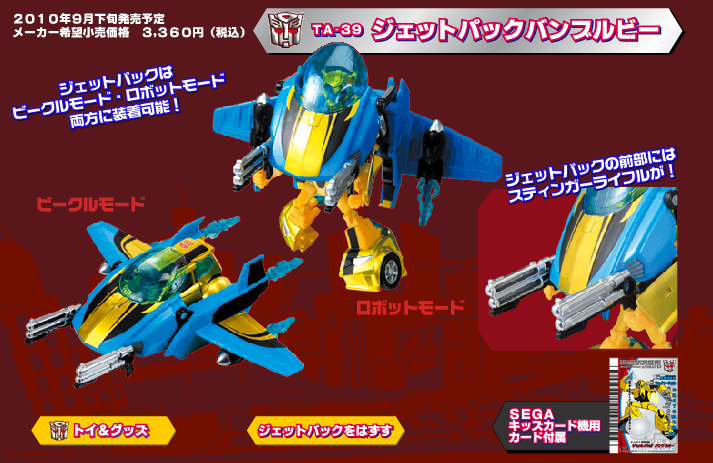 TakaraTomy Website Update: New Animated Figures - Transformers