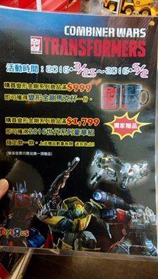 Transformers News: Taiwan TRU Offering Free Takara Transformers Unite Warriors Groove with Minimum Purchase