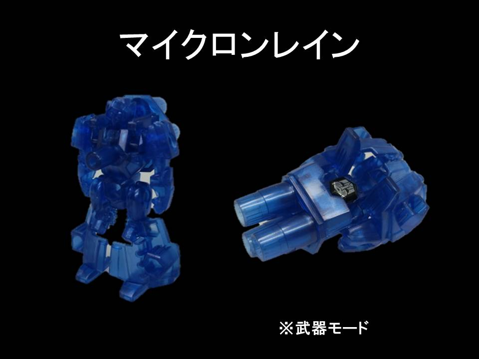 Transformers News: Japanese Limited Edition Arms Micron Figures Burn and New Micron Rain Images