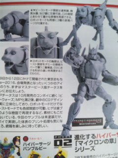 Transformers News: New Transformers Masterpiece Beast Wars Cheetor Images in Figure King Magazine