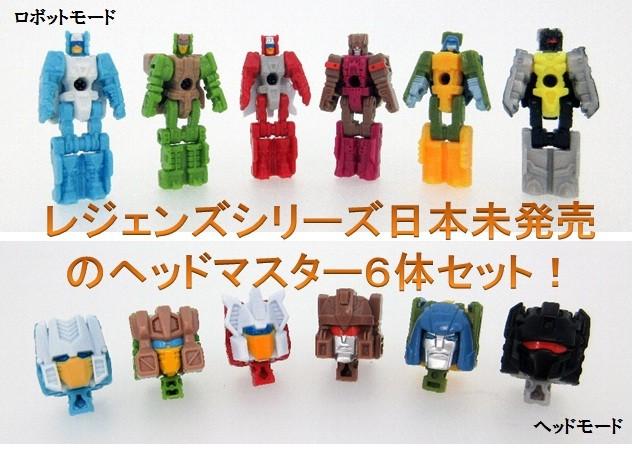 Transformers News: Takara Transformers Legends LG-EX Headmaster Set New Image