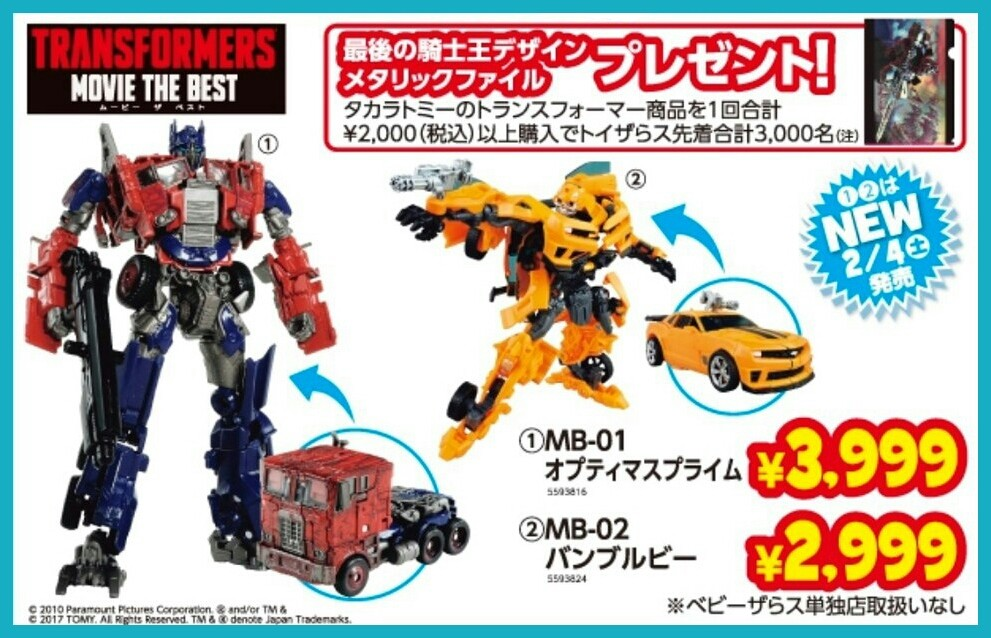 Transformers News: Takara Tomy Transformers Movie The Best File Folder Giveaway at Toys R Us Japan