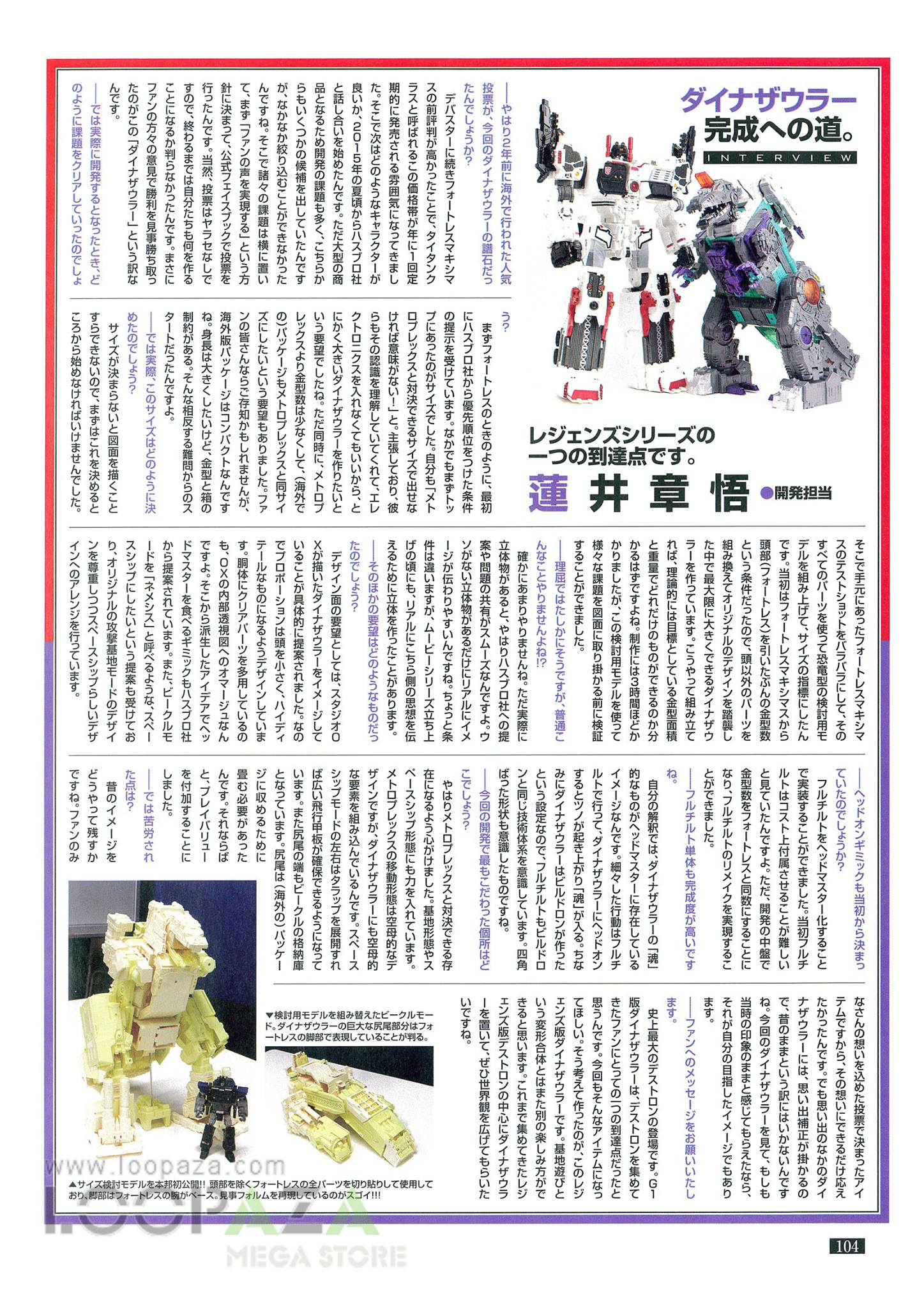 Transformers News: New Images of Takara Legends LG 43 Dinosaurer aka Trypticon in Figure King No. 230