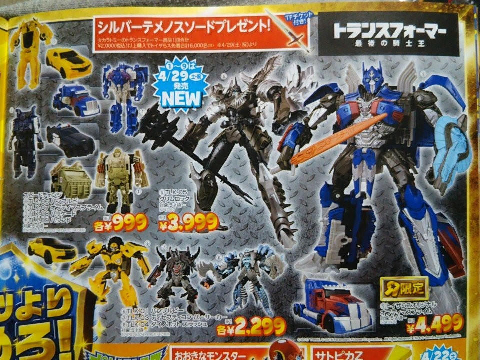 Transformers News: Tenemos Sword Promotion for Takara's The Last Knight TLK Toyline Release Event