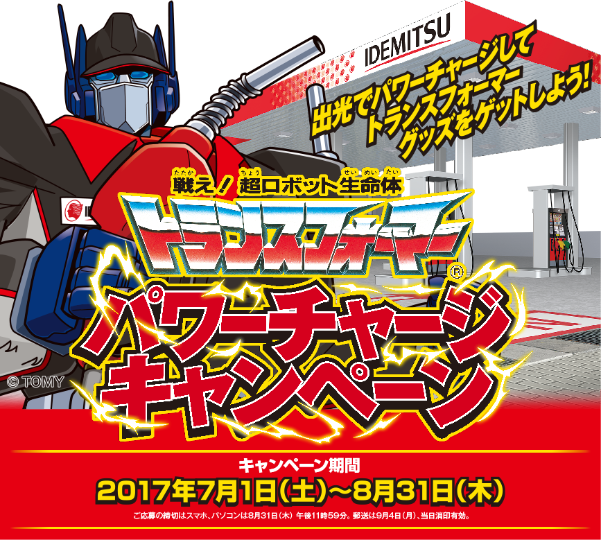 Transformers News: Win Takara Tomy Transformers TLK Calibur Optimus Prime with Idemitsu Japan