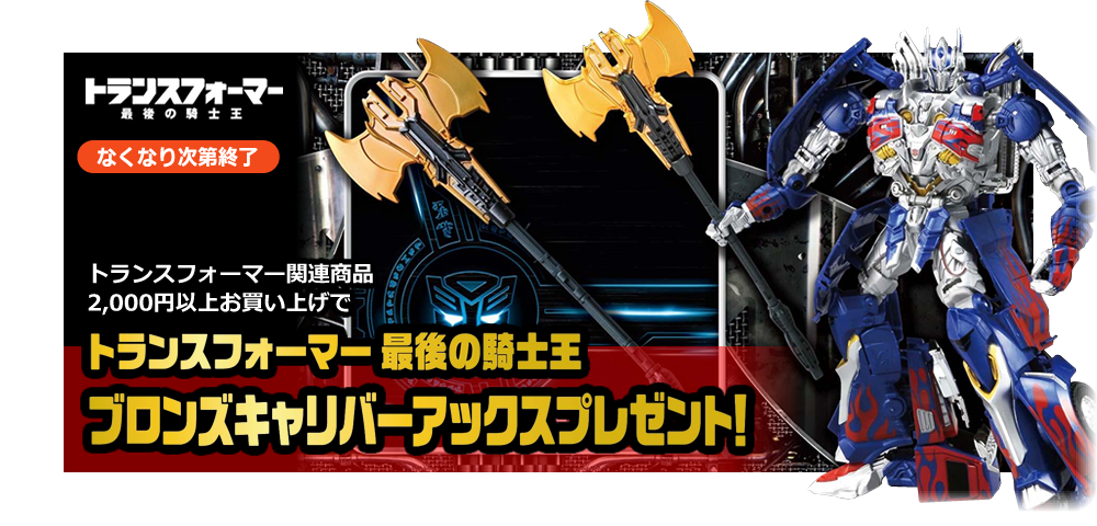 Transformers News: Takara Tomy Exclusive Bronze Caliber Axe Details, Reveal of Gold Battle Axe and Temenos Sword