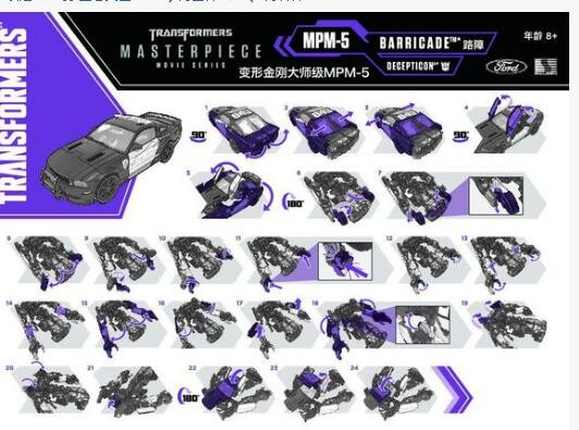Transformers News: Images of Instructions for Transformers Movie Masterpiece MPM-5 Barricade Confirm a 40 Step Conversi