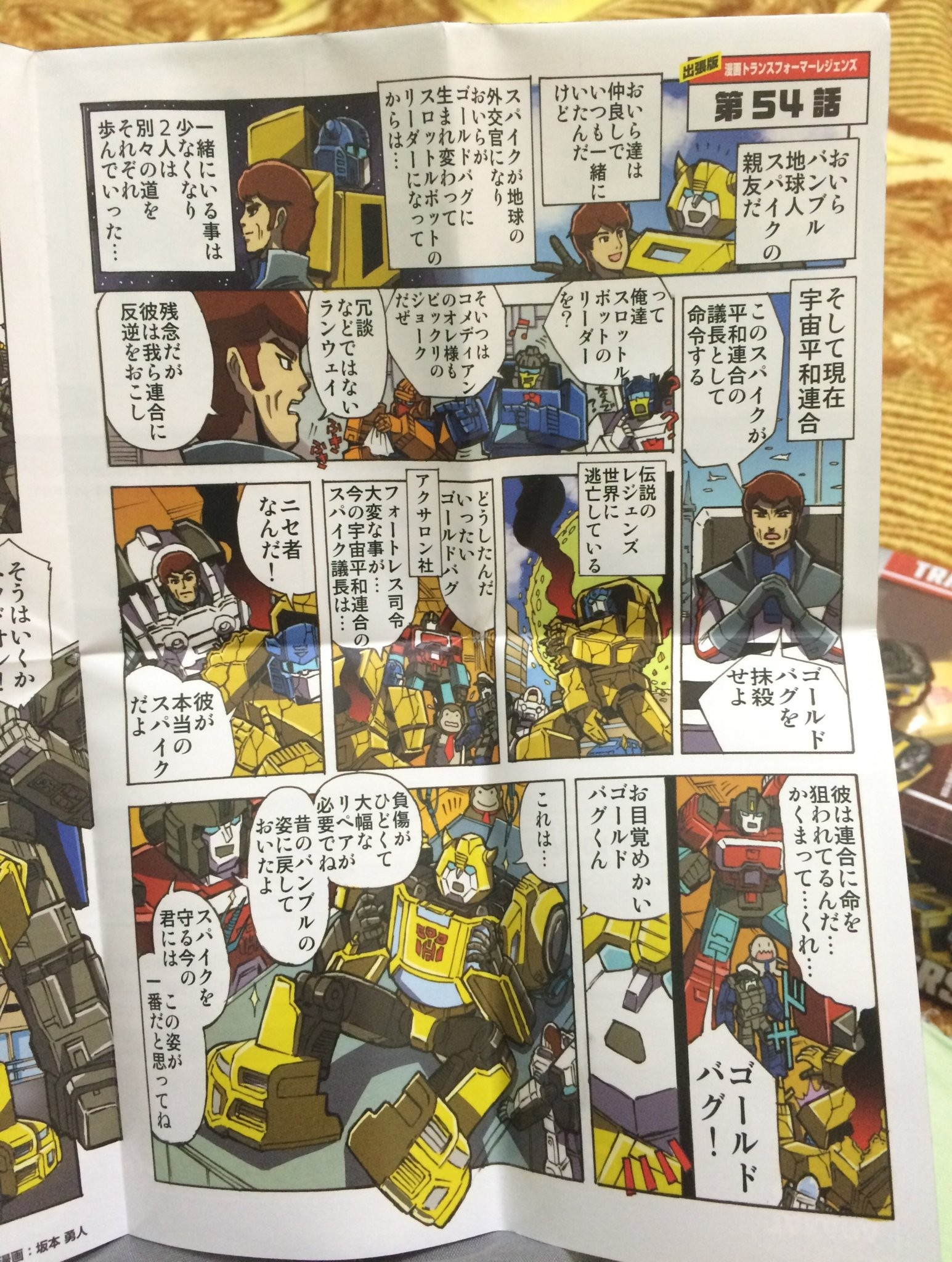 Transformers News: Takara Tomy Transformers Legends LG54 and LG55 Manga Images