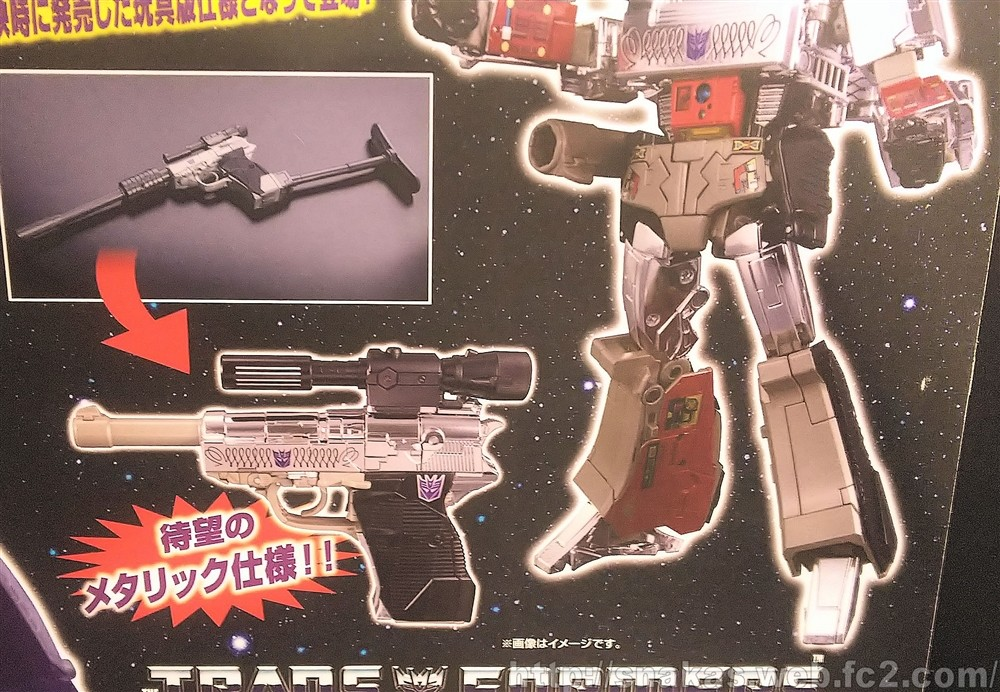 Transformers News: Better Image of Takara Tomy Transformers Masterpiece MP-36+ Megatron