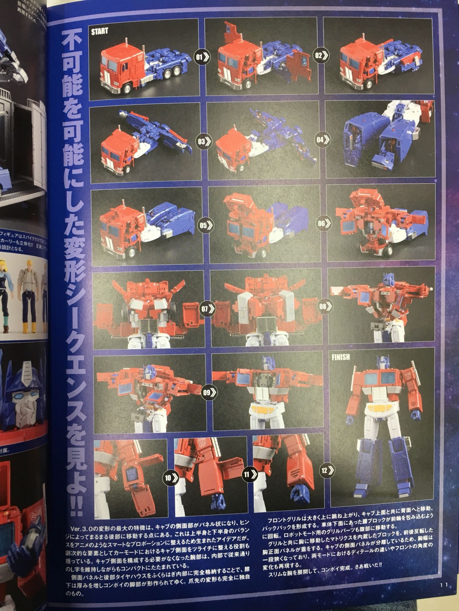 Transformers News: New Images of Masterpiece MP-44 Optimus Prime Showing Carly and Transformation