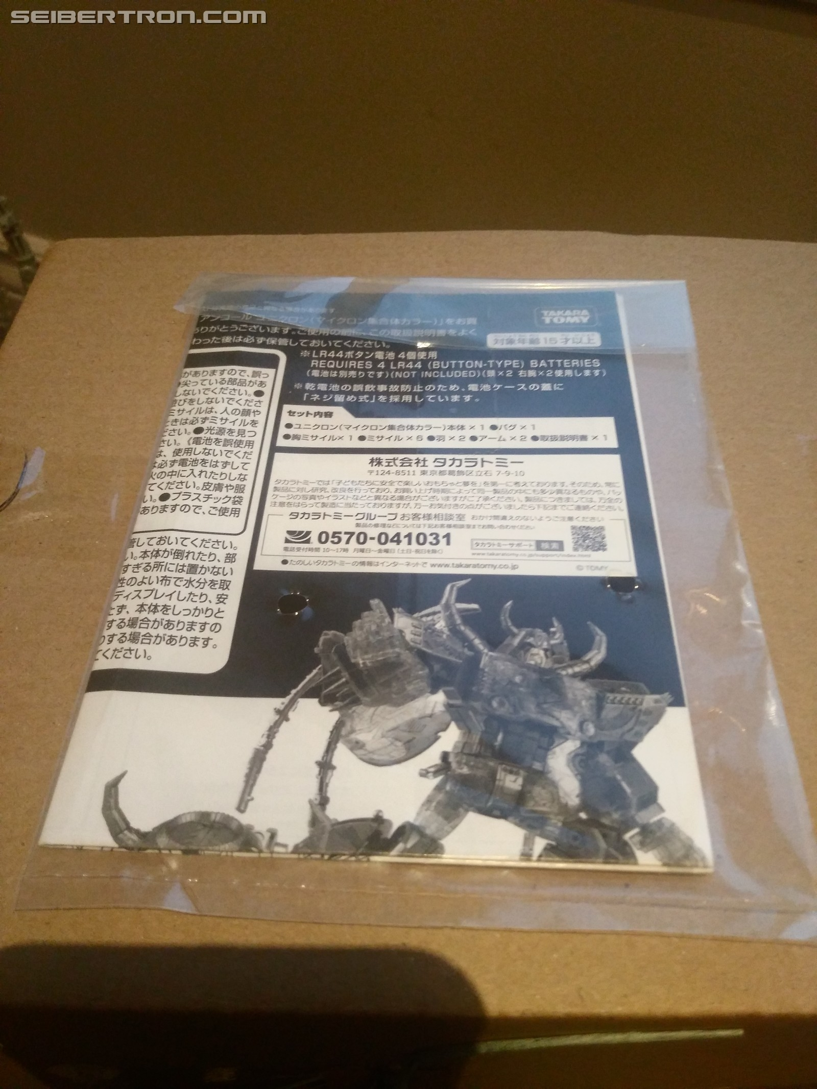 Transformers News: Pictorial Review of Takara Encore Unicron of Light
